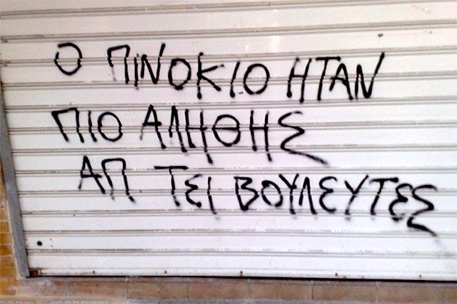 pinoki-toixos-synthima