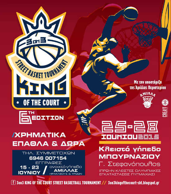 3o3 king of the court 2015