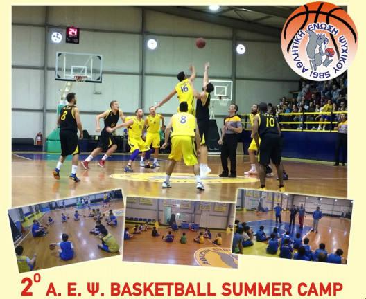 aeps-basketball-camp2