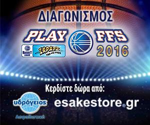 Διαγωνισμός BASKET LEAGUE ΣΚΡΑΤΣ PLAY OFFS 2016