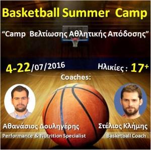 Basketball Training Summer Camp - Ειδικό Πρόγραμμα Βελτίωσης Δύναμης, Φυσικής Κατάστασης & Τεχνικής σε Αθλητές Καλαθοσφαίρισης
