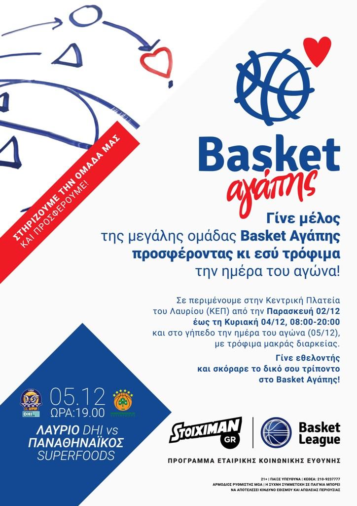 stxmn_basket_agapis_lavrio_pao_A4_v1